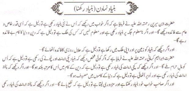 Khawab Nama Khwab Main Buniyaad Rakhna