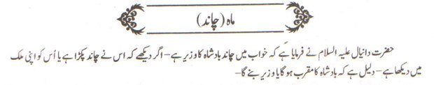 Khawab Nama Khwab Main Chaand Dekhna