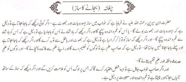 khwab nama khwab main chaghana dekhna