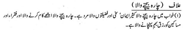 khawab nama Khwab Main Chara Bechne Wala Dekhna
