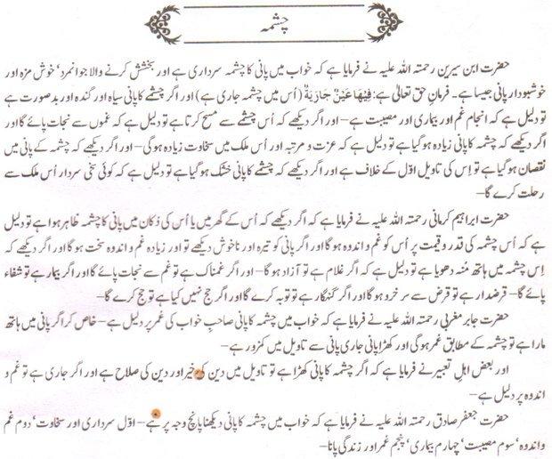 khwab nama khwab main chashma dekhna