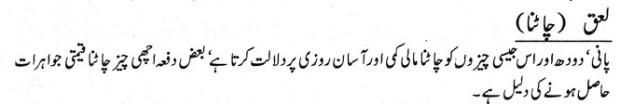 khwab nama khwab main chhaatna dekhna