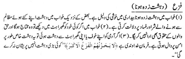 Epub yousuf khawab book hazrat download free in nama