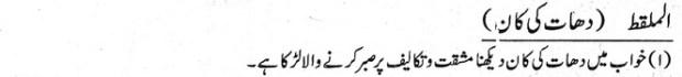 khwab nama khwab main dhaat ki kaaan dekhna
