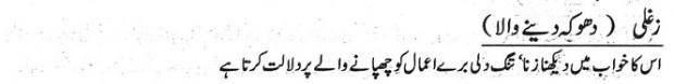 khwab nama khwab main dhoka deny wala dekhna
