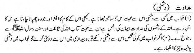 Khwab Main Dushmani Ki tabeer khwabon ki tabeer
