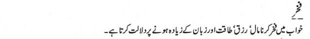 khwab nama khwab main fakhr karne ki tabeer