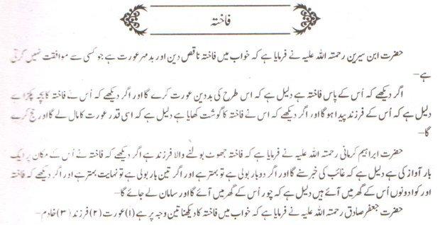 khwab nama khwab main fakhta dekhne ki tabeer