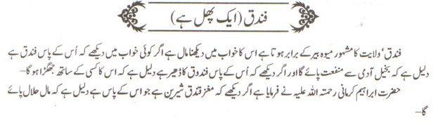 khwab nama khwab main fandaq dekhne ki tabeer