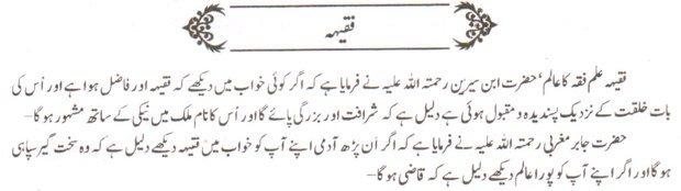 khwab nama khwab main faqih dekhne ki tabeer