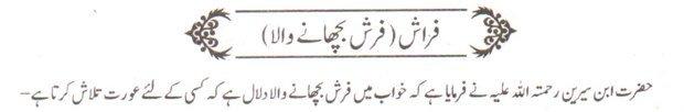 khwab nama khwab main farash dekhne ki tabeer