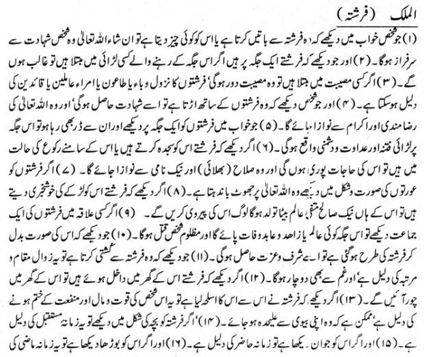 khwab nama khwab main farishta dekhne ki tabeer