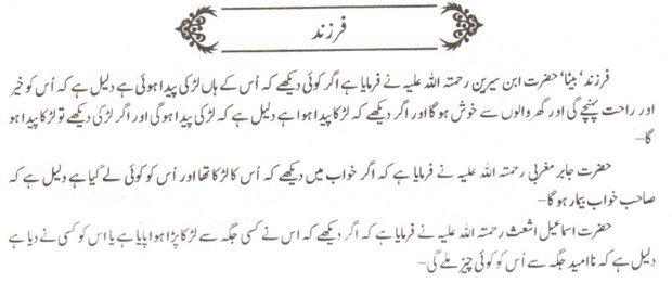 khwab nama khwab main farzand dekhne ki tabeer