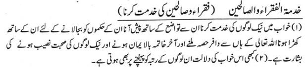 khwab nama khwab main fuqra saliheen ki khidmat karna