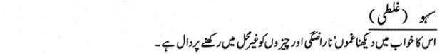 khwab nama khwab main ghalti dekhne ki tabeer