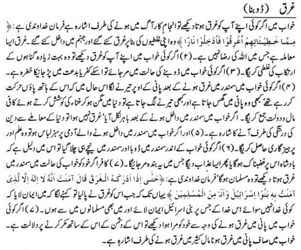 gharaq Doobna2