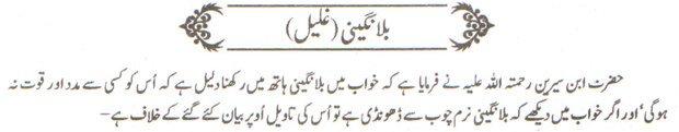 khwab nama khwab main ghulail dekhne ki tabeer