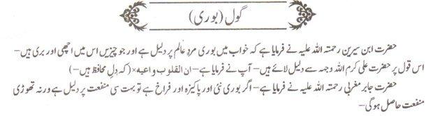Khawab Nama Khwab Main Boori Dekhna