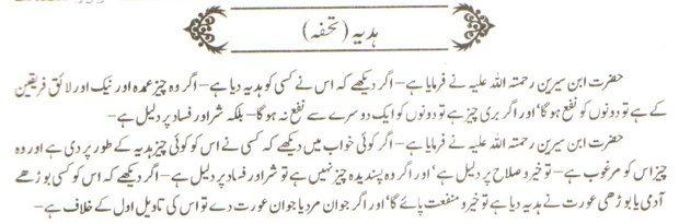 Khawab Nama Khwab Main Haddiya Dena