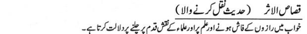 khwab nama khwab main hadees naqal karny wala