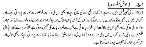 hauz-fwarah3