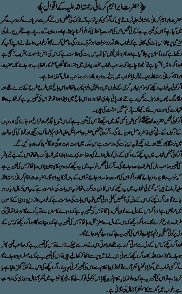 khwab nama Hazrat ibrahim rahmatullah aleh k aqwal