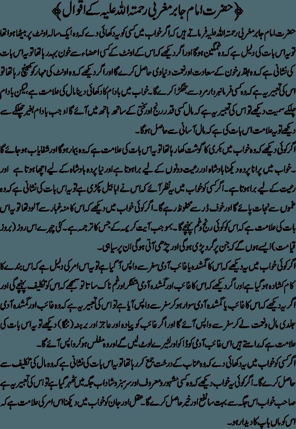khawab Nama hazrat jabir rahmatullah aleh k AQwaal