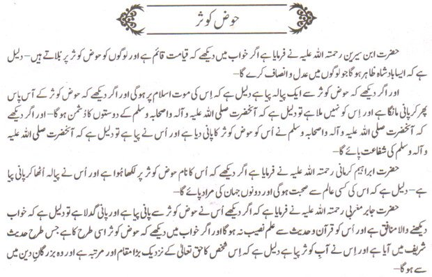 hoz-e-kosar1