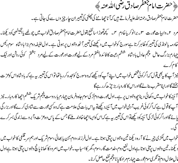 khawab Nama imam jafar sadiq rahmtulahaleh k AQwaal