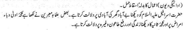 israfeel-laih-alsalam2-2