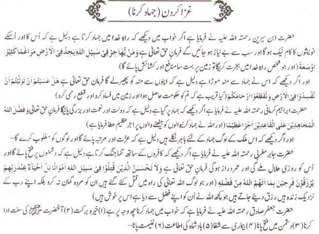 Khawab Nama Khwab Main Jihaad Karna