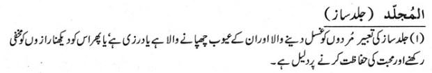 Khawab Nama Khwab Main Jild Saaz Dekhna