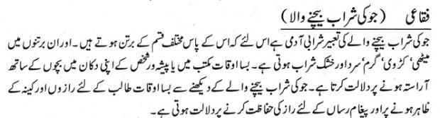 Khawab Nama Khwab Main Jau Ki Shraab Bechne Wala