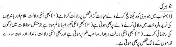 Khawab Nama Khwab Main Johri Dekhna
