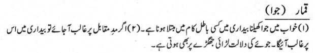 Khawab Nama Khwab Main Juwwa Khelna