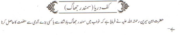 Khwab Main Kuf Darya Dekhne Ki Tabeer khwab nama