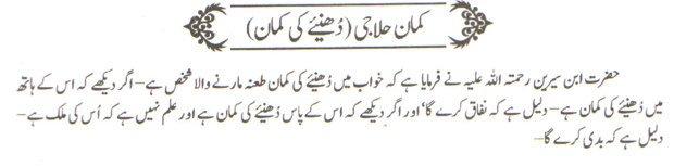 khwab nama khwab main dhuniye ki kaman dekhna