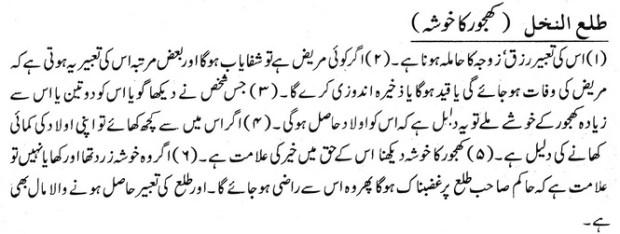 khajoor-ka-khoshah2