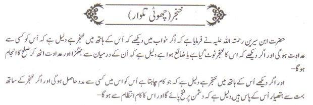 khwab ki tabeer khwab main khanjar dekhna