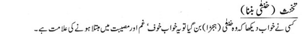 khwab nama khwab main khansi banna dekhna