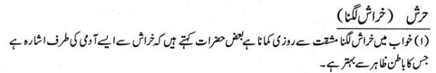 khwab nama khawab main kharash lagna dekhna