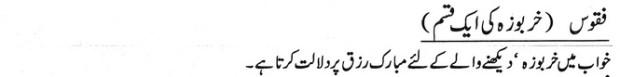khwab nama khwab main faqoos dekhna