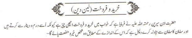 khwab nama khwab main khareed o frokht dekhna