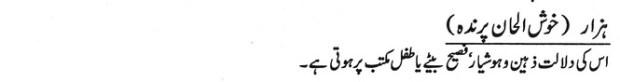khawab nama Khwab Main Khush Alhaan Prinda Dekhna