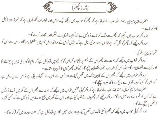 Khawab Nama Khwab Main Pashha machhar Dekhna