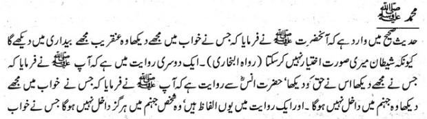 Khwab Main Hazrat Muhammad saww Ka Deedar