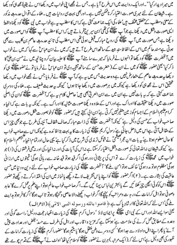 muhammad-s.a.w2-4
