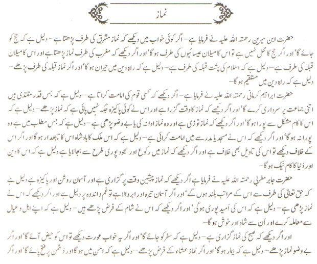 khawab Nama khwab main namaz ki iqamat kehna