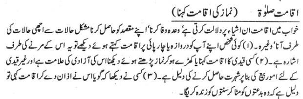 namaz-ki-iqamat-kehna