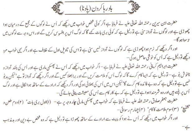 Khawab Nama Khwab Main Paadna